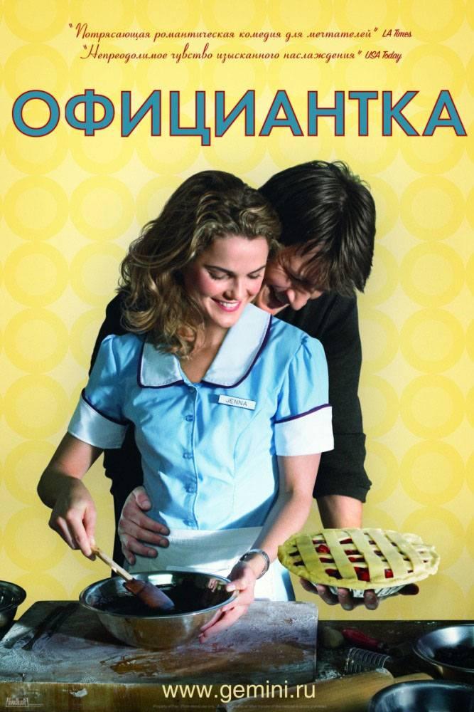 Кадры из фильма смотреть фильм кулинар онлайн