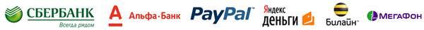 Способы оплаты в интернет магазине