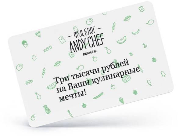 Купить подарочный сертификат, подарок на 1000, 3000, 5000 рублей, интернет магазин с доставкой по России, andychef.ru