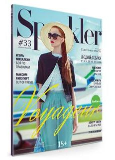 Журнал Sparkler Иркутск