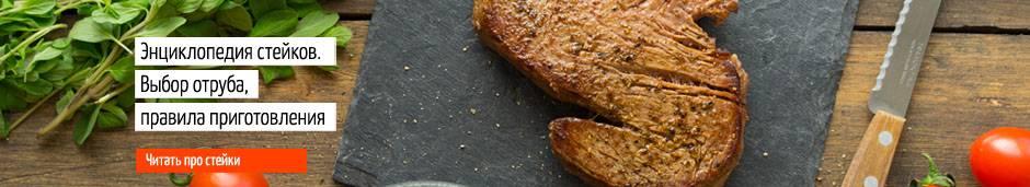 Всё, что нужно знать о стейках, виды стейков, как готовить стейк, как выбрать мясо для стейка